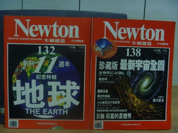 【書寶二手書T6╱雜誌期刊_PAW】牛頓雜誌_第132.138期合售_創刊11週年紀念特輯等