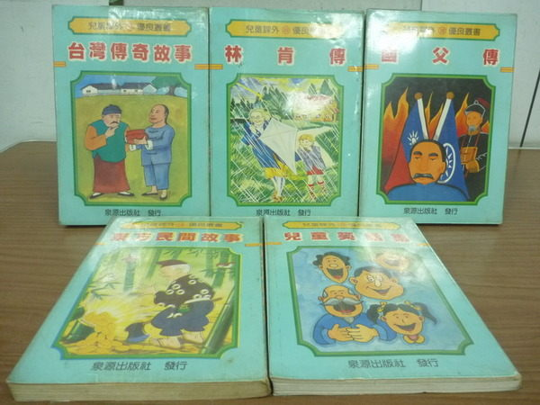 【書寶二手書T2/兒童文學_KPO】兒童課外優良叢書_台灣傳奇故事_林肯傳等5本合售