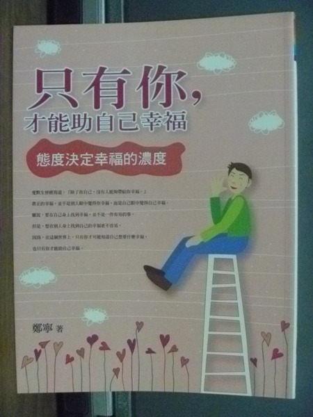 【書寶二手書T3/心靈成長_OBL】只有你,才能助自己幸福_鄭寧