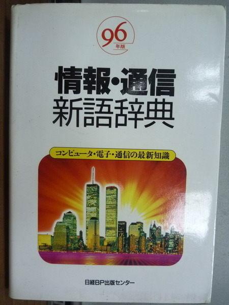 【書寶二手書T8/字典_ICC】情報通信新語辭典_1995年_日文版