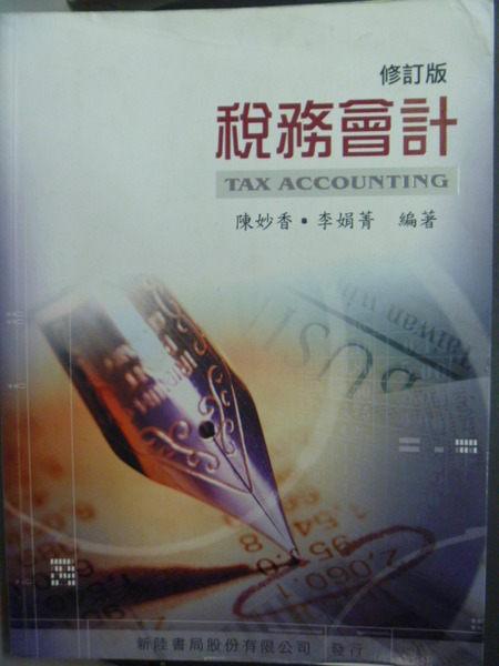 【書寶二手書T7/大學商學_QHL】稅務會計_陳妙香