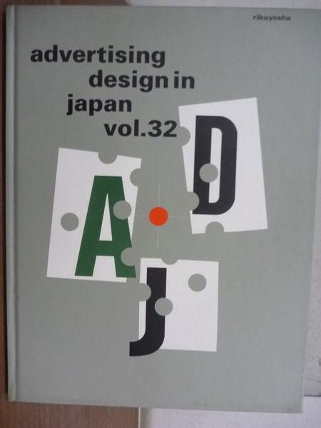 【書寶二手書T6/設計_XEY】Ad Design Japan vol.32_1993年日本廣告年鑑
