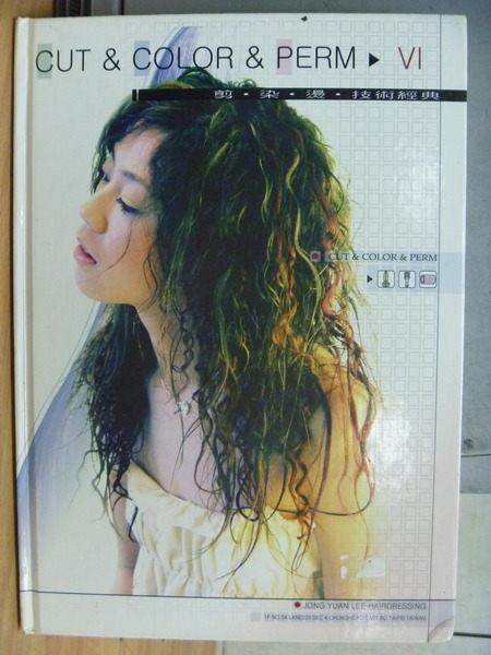 【書寶二手書T2/美容_YFJ】CUT&COLOR&PERM6_剪.燙.染.技術經典