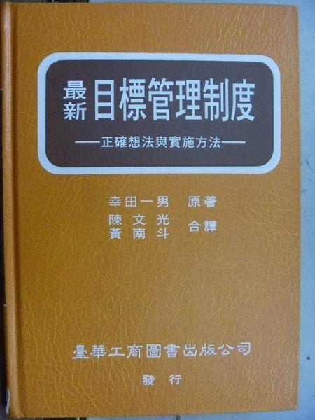 【書寶二手書T2/財經企管_KRJ】最新目標管理制度-正確想法與實施方法_幸田一男