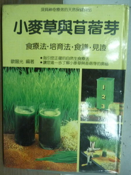 【書寶二手書T8╱養生_PIS】小麥草與苜蓿芽_歐陽光_原價300元