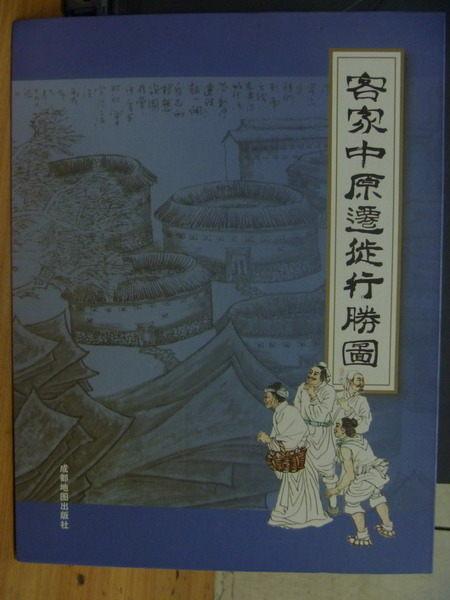 【書寶二手書T8/藝術_PAW】客家中原遷徒行勝圖