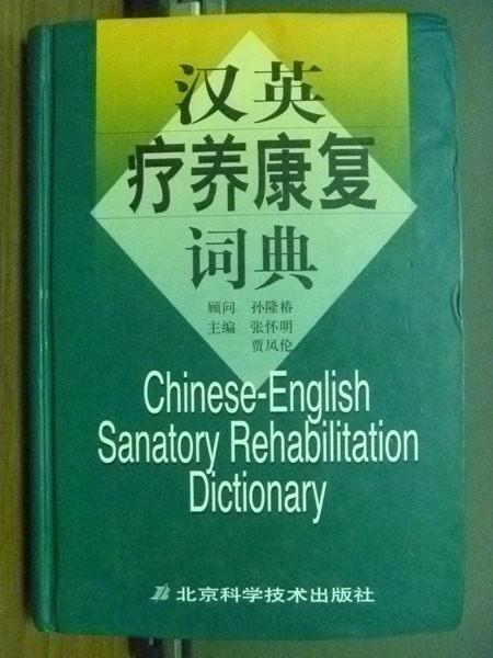 【書寶二手書T7/大學理工醫_OAM】漢英療養康復詞典_張懷明_簡體版