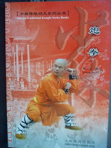 【書寶二手書T3╱體育_GAP】炮拳-少林伝統功夫系列叢書_Geng Jun_簡體書
