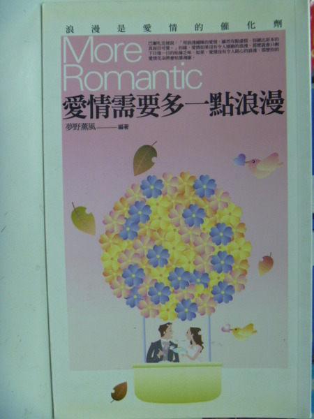 【書寶二手書T7╱兩性關係_JAF】愛情需要多一點浪漫_夢野薰風