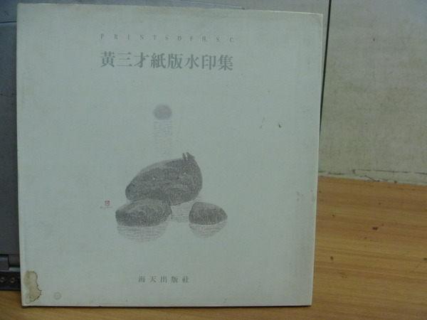 【書寶二手書T8/藝術_YHD】黃三才紙版水印集_簡體版