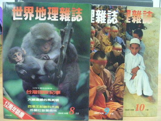 【書寶二手書T7/雜誌期刊_ZKW】世界地理雜誌_3本合售_台灣獼猴紀事