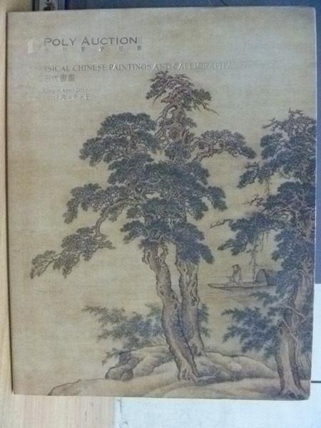 【書寶二手書T9/收藏_WEJ】保利香港拍賣_中國古代書畫_2013.4