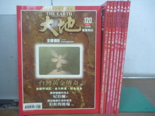【書寶二手書T9/雜誌期刊_REM】大地_120~129期間_台灣黃金傳奇等_八冊合售