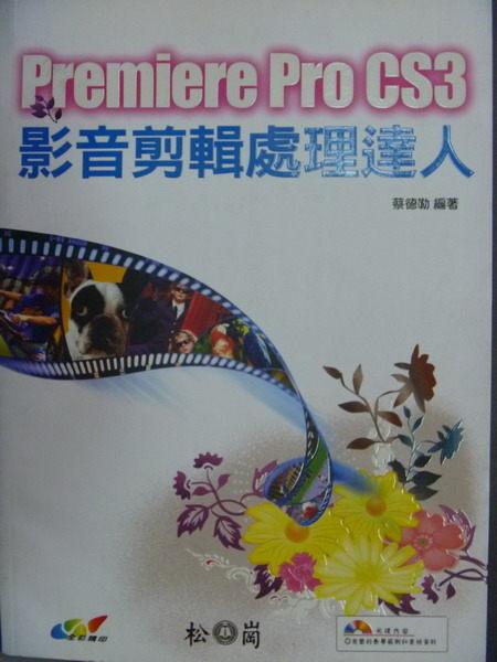 【書寶二手書T8/電腦_QHH】Premiere Pro CS3影音剪輯處理達人_蔡德勒_定價520