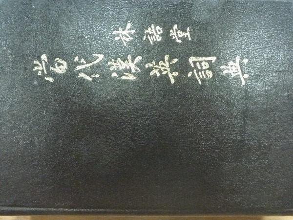 【書寶二手書T6/字典_MBS】當代漢英詞典_林語堂_1980年