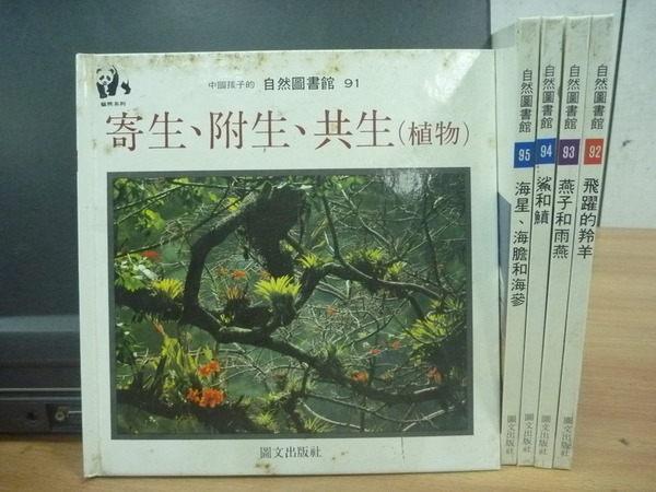 【書寶二手書T5/少年童書_MMY】自然圖書館_91~95集_飛躍的羚羊等_5本合售
