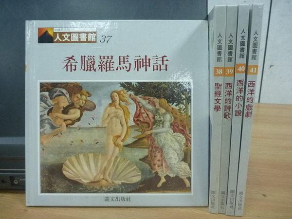 【書寶二手書T9/少年童書_MMY】人文圖書館_希臘羅馬神話等_37~41集_5本合售
