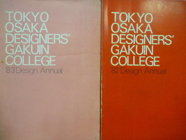 【書寶二手書T6/設計_PQG】Tokyo osaka designers gakuin college_兩本合售