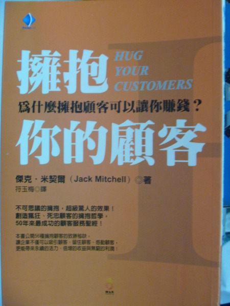 【書寶二手書T4/行銷_JBX】擁抱你的顧客──為什麼擁抱顧客可以讓你賺錢?_傑克