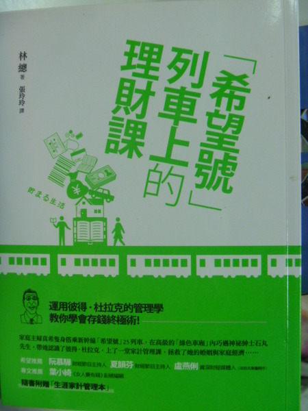【書寶二手書T2/投資_JBW】希望號列車上的理財課_林總