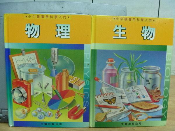 【書寶二手書T5/少年童書_ZCZ】小牛頓實用科學入門_物理_生物_2本合售