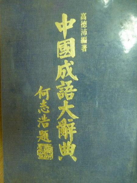 【書寶二手書T8/字典_MRL】中國成語大辭典_高德沛_1976年