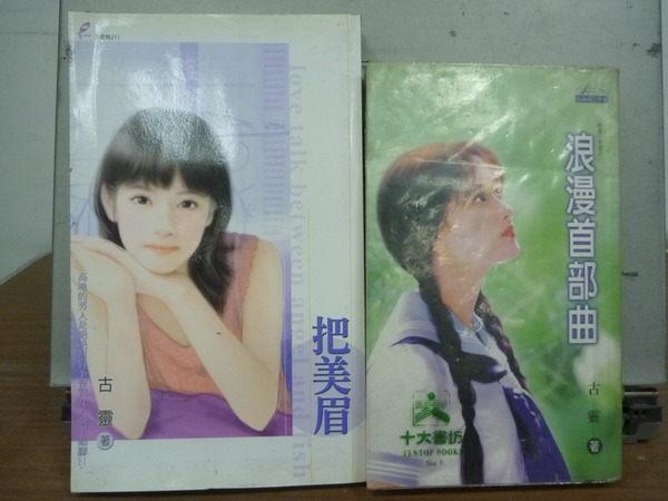 【書寶二手書T2╱言情小說_ICJ】浪漫首部曲_把美眉_2本合售_古靈