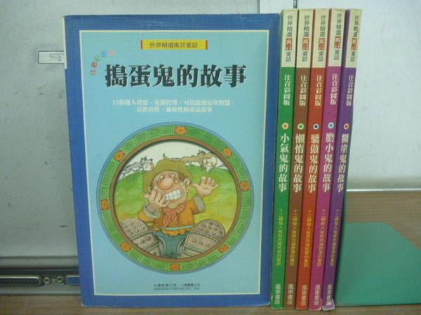 【書寶二手書T5/兒童文學_REK】搗蛋鬼的故事_膽小鬼的故事等_6本合售