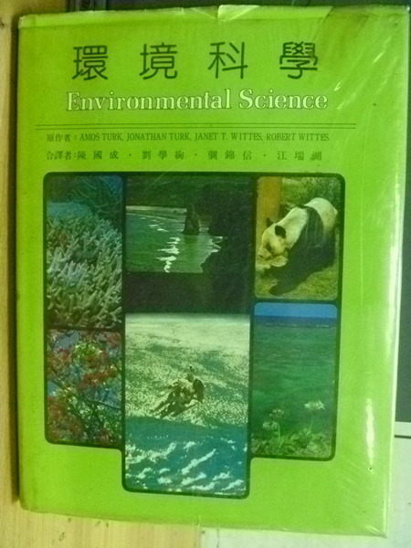 【書寶二手書T6/大學理工醫_YAO】環境科學_Turk_1990年