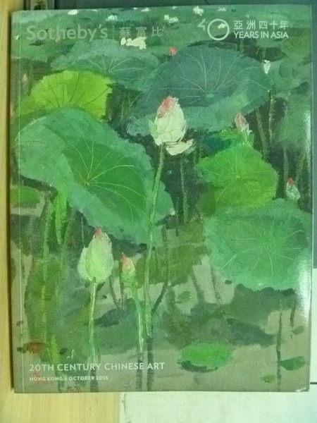 【書寶二手書T6/收藏_YAV】蘇富比_20th Century Chinese Art_2013.10.6