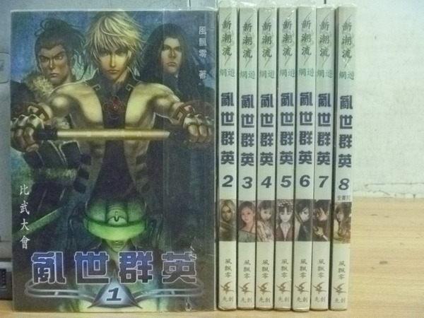 【書寶二手書T2/一般小說_RHA】亂世群英_風飄零_全套八冊合售