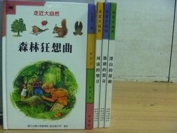 【書寶二手書T5/少年童書_XCL】走近大自然_森林狂想曲等_四冊合售