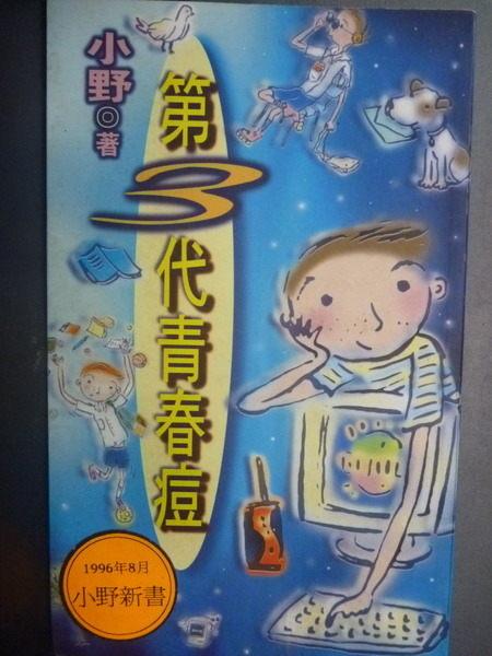 【書寶二手書T3╱短篇_GDR】第三代青春痘_原價150_小野/著