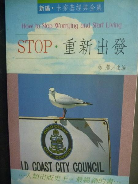 【書寶二手書T6╱勵志_GAZ】STOP重新出發_戴爾卡奈基