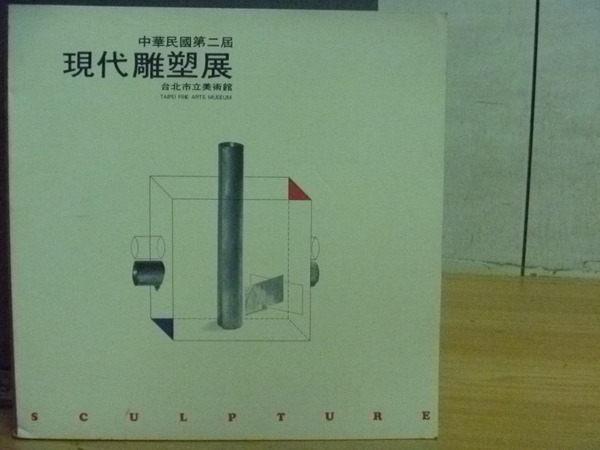 【書寶二手書T6/藝術_ZJY】中華民國第二屆現代雕塑展