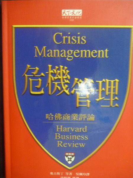 【書寶二手書T9╱財經企管_GCJ】危機管理(哈佛商業評論精選)_原價300_諾爾曼