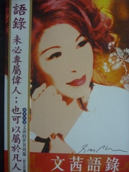 【書寶二手書T5╱文學_GDA】文茜語錄_原價250_陳文茜_附CD