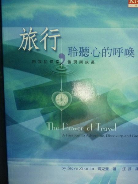 【書寶二手書T6╱心理_GDF】旅行,聆聽心的呼喚:自我的探索、發現與成長_原價180