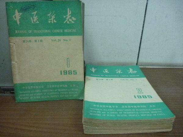 【書寶二手書T6/大學理工醫_RDV】中醫雜誌_1985年_1~12月號合售_石筱山對骨折延緩等