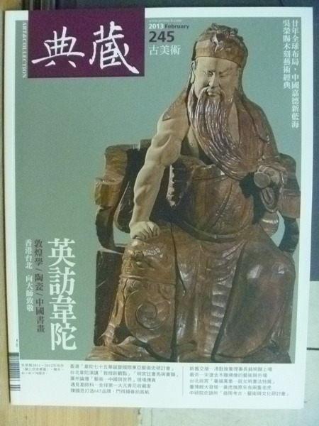 【書寶二手書T7╱雜誌期刊_YAT】典藏古美術_第245期_英訪韋陀等