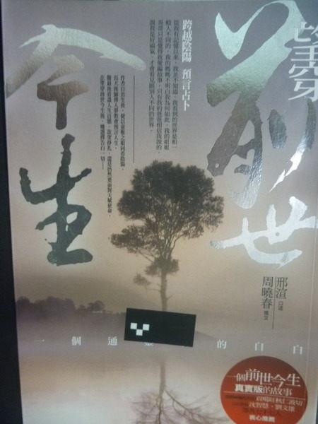 【書寶二手書T5╱宗教_GBY】望穿前世今生_原價300_邢渲/