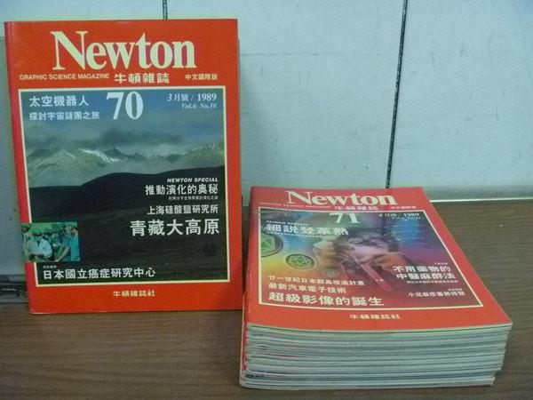 【書寶二手書T6/雜誌期刊_REX】牛頓雜誌_70~79期_10本合售_太空機器人等