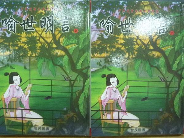 【書寶二手書T7/兒童文學_OSD】喻世明言_兒童版啟蒙白話讀本_上下兩冊合售