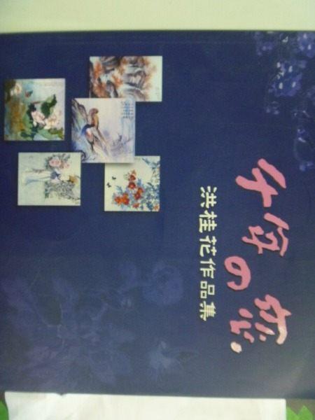 【書寶二手書T6╱藝術_XAI】千年之戀-洪桂花作品集_鄭俊傑