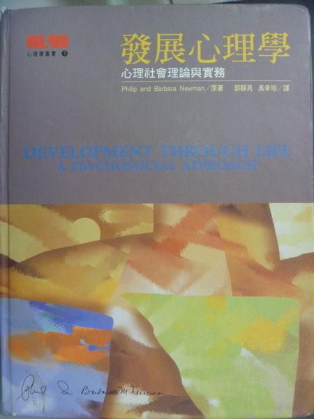 【書寶二手書T3╱心理_QNV】發展心理學:心理社會理論與實務_PHILIP_原價550