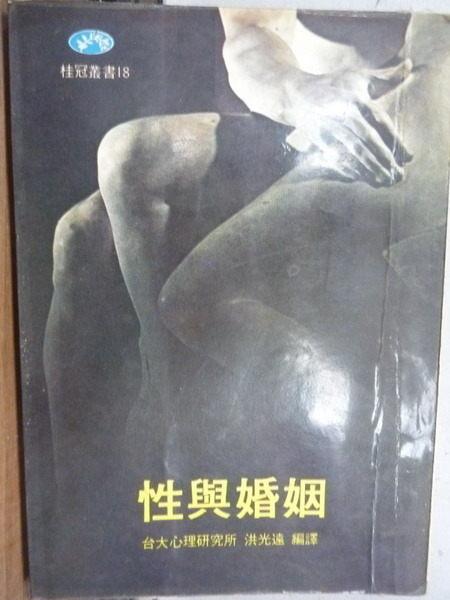 【書寶二手書T3╱兩性關係_JPV】性與婚姻