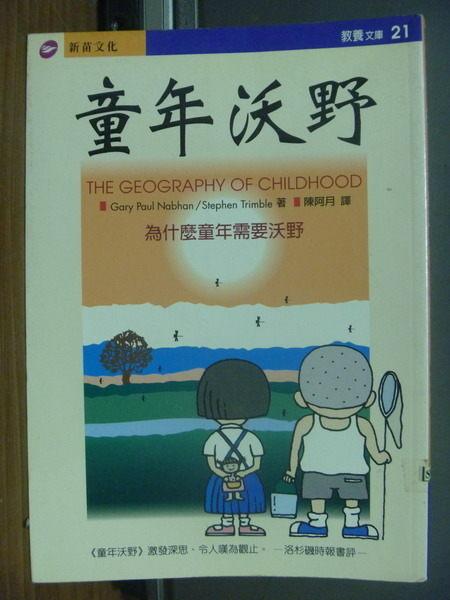 【書寶二手書T3╱家庭_OBV】童年沃野_陳阿月, 蓋瑞.保羅