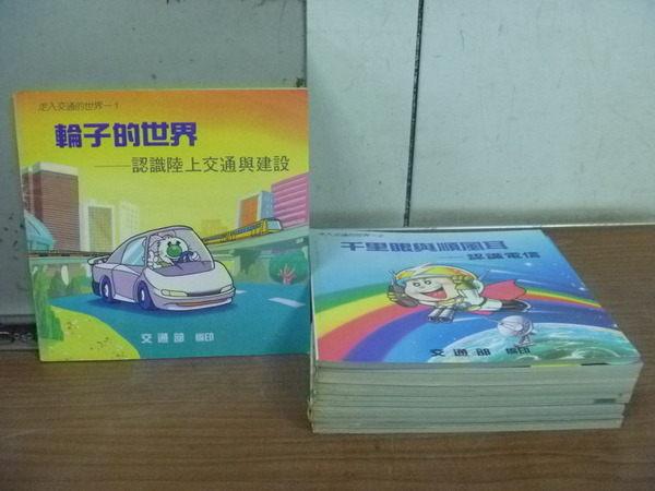 【書寶二手書T8/少年童書_RER】走入交通的世界_輪子的世界_千里眼與順風耳等_12本合售