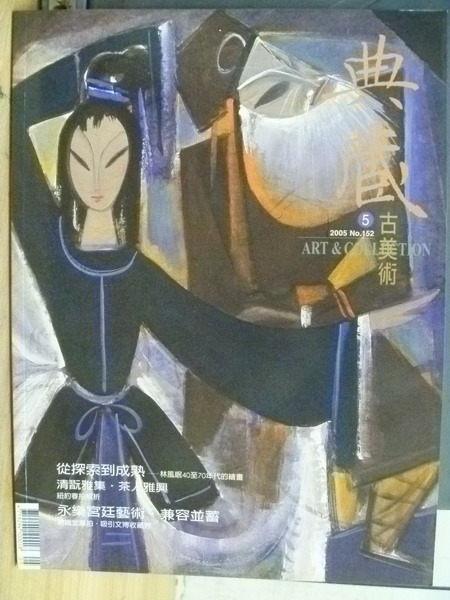 【書寶二手書T9╱雜誌期刊_YAR】典藏古美術_2005.05_永樂宮廷藝術_兼容並蓄等