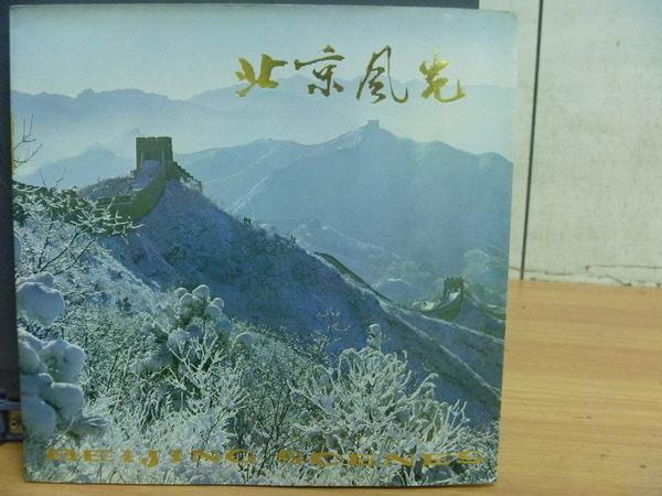 【書寶二手書T4/攝影_XGA】北京風光